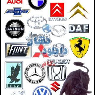 دانلود آرم و لوگو شرکت های خودرو سازی دنیا