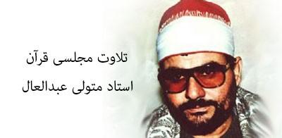 تلاوت مجلسی قرآن متولی عبدالعال