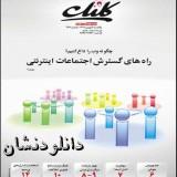 Click%20268%201388-11-04