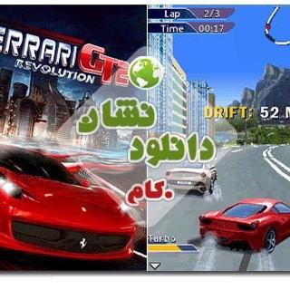 FerrariGT2Revolution