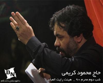 مداحی شب اول محرم سال 90 از کریمی - دانلودنشان دات کام
