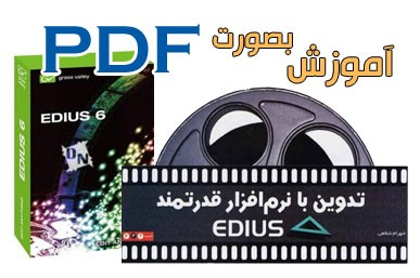آموزش نرم افزار ادیوس به زبان فارسی