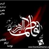 مداحی شهادت حضرت فاطمه - دانلودنشان.کام