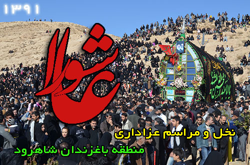 نخل و مراسم عزاداری روز عاشورا منطقه باغزندان شاهرود + عکس