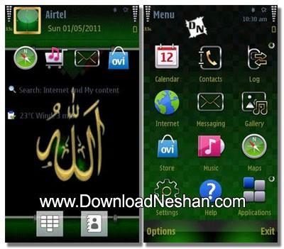 تم الله برای موبایل - دانلودنشان دات کام