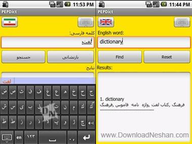 Dictionary Farsi - Persian