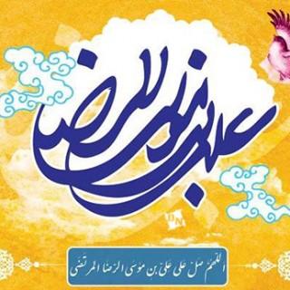 دانلود تواشیح صلوات خاصه امام رضا برای زنگ موبایل