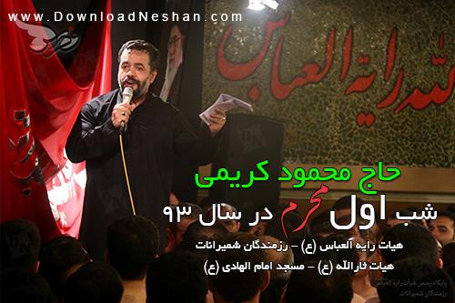 دانلود مداحی شب اول محرم 93 حاج محمود کریمی