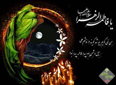 Shahadat_Hazrate_Fatme