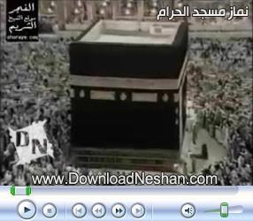 دانلود فیلم نماز مسجد الحرام - دانلودنشان دات کام