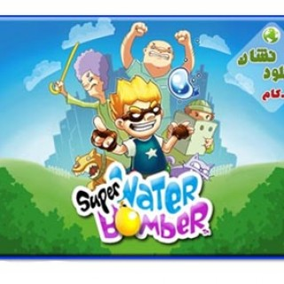 Super_Water_Bomber