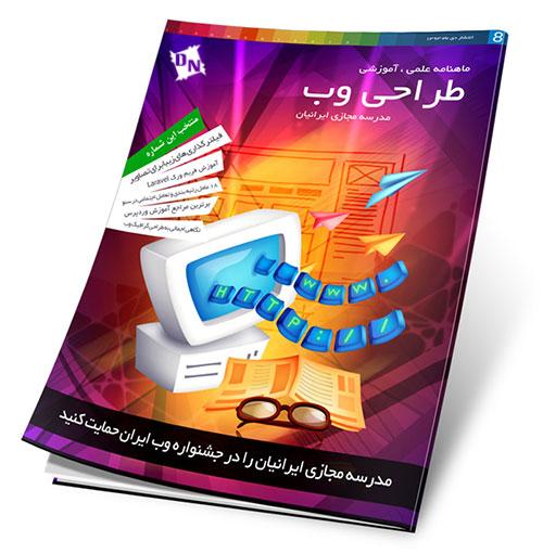 دانلود هشتمین شماره ماهنامه طراحی وب IranWebLearn
