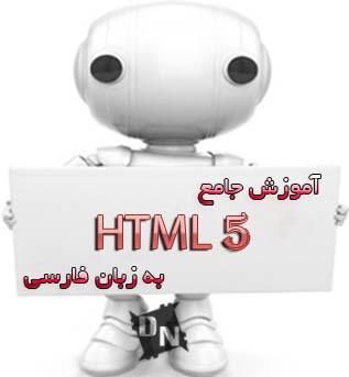 کتاب آموزش جامع HTML5 به زبان فارسی -  دانلودنشان دات کام