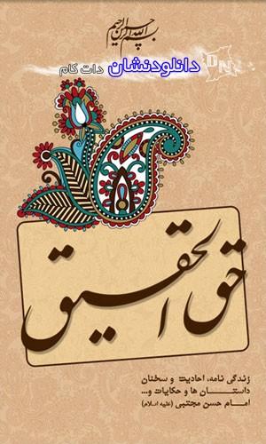 زندگی نامه حضرت امام حسن - دانلودنشان دات کام