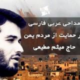 Meysam Motiee Yemen thumb