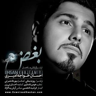 دانلود آهنگ بغض تیتراژ ماه عسل 94 با صدای احسان خواجه امیری