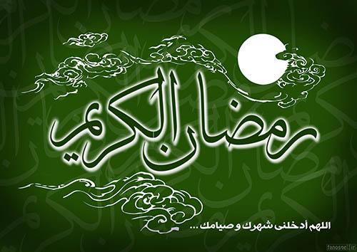 تواشیح و مناجات های ماه مبارک رمضان - دانلودنشان دات کام